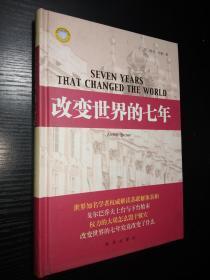 改变世界的七年(新华国际政治精品文库)