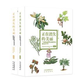 正在消失的美丽  中国濒危动植物寻踪【植物卷+动物卷 两册】