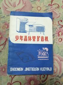 少年晶体管扩音机(少年科技活动丛书)