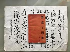 ----哈华旧藏:著名政客----姚-文-元 1963年签赠钤印哈华《想起了国歌》(1963年上海文艺出版社一版 一印 ) 附哈华送给海内外书画展毛笔手写题词一张  (哈华手写,非印刷品)