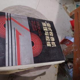 盒式收录机原理与检修