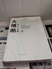 大横断寻找川滇藏