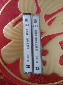 广播电视外语讲座课外读物,英语朗读磁带二盒