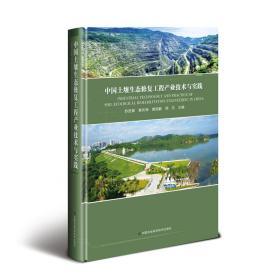 中国土壤生态修复工程产业技术与实践