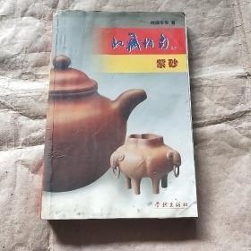 紫砂 (收藏指南丛书)