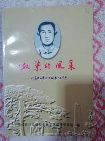 血染的风采纪念——徐文藻历史诞辰100周年