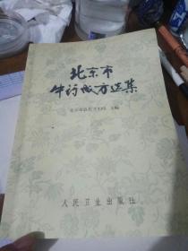 北京市中药成方选集