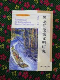 黑龙江流域文明研究