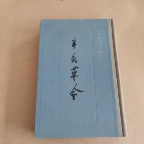 中国近代史资料丛刊:辛亥革命(第三卷)