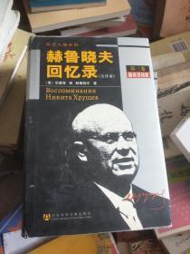 赫鲁晓夫回忆录(选译本)全三册。