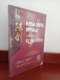 2020MBAMPAMPAcc管理类联考陈剑数学高分指南(全新未开封)