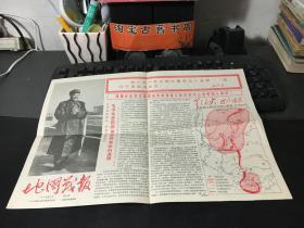《 地图战报》1967年9月第6期工代会地图出版社革命委员会地图战报编辑组,毛主席语录, 规格8开2版
