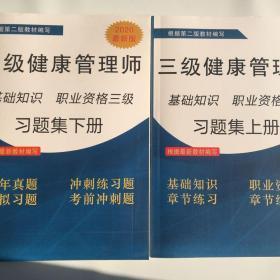 三级健康管理师习题基础知识执业资格习题集上册下册 2020年新版