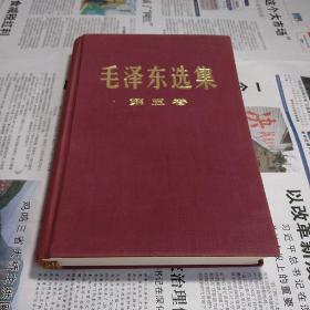 毛泽东选集第五卷 布面精装版 一版一印