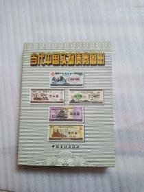 当代中国实物债券图册