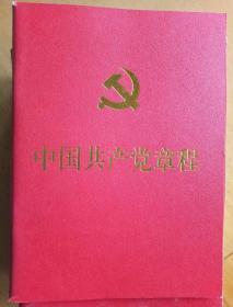 中国共产党章程(2012版)共10本合售