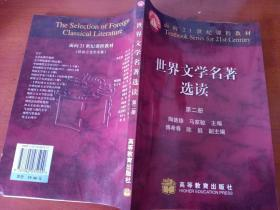 世界文学名著选读(第二册)