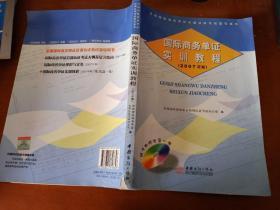 全国国际商务单证培训认证考试指导用书:国际商务单证实训教程(2007年版)