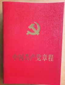 《中国共产党章程》(2017两本)(2007六本)共8本合售
