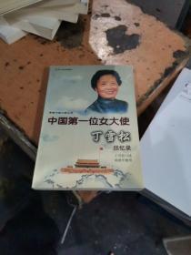 中国第一位女大使丁雪松回忆录 签赠本