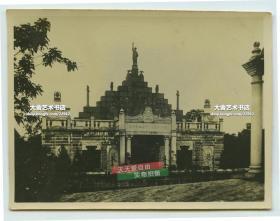 民国广东广州起义后革命党人的黄花岗七十二烈士墓老照片,9.4X7.1厘米
