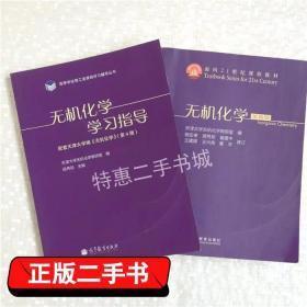 无机化学 第四版第4版 教材+学习指导 天津大学 高等教育出版