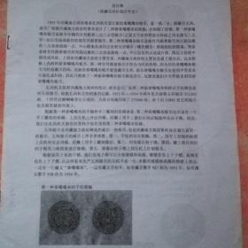 西藏地方政府铸造最后一枚银币