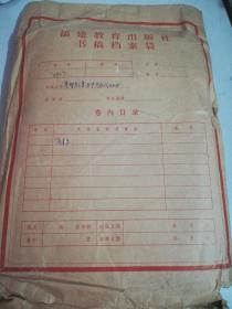 书稿 基督教教育与中国近代妇女 原稿打印字体