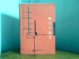 物哀与幽玄:日本人的美意识