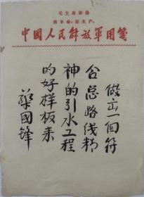 华国锋书法信札26*19