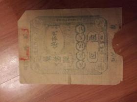 宣统年当制钱票一张(绿木版印、薄宣纸)