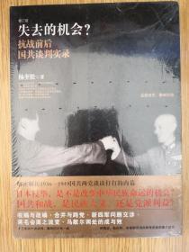 失去的机会?:抗战前后国共谈判实录