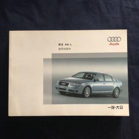 奥迪A6 L使用说明书