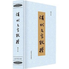 清代文字狱档(增订本 32开精装 全一册 )