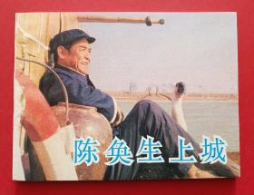 陈奂生上城(电影版)