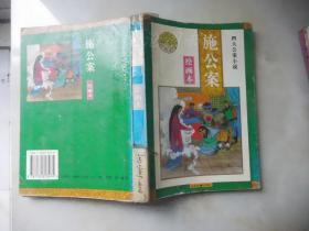 中外古典名著画库·四大公案小说绘画本:施公案