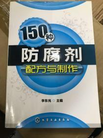 150种防腐剂配方与制作