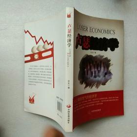 卢瑟经济学【签名】【内页干净】现货