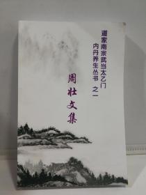 道家南宗武当太乙门内丹养生丛书之一 周壮文集
