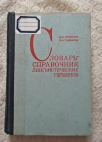 语言学术语辞典(手册) 俄文版
