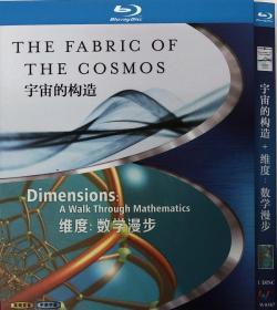宇宙的构造+维度:数学漫步