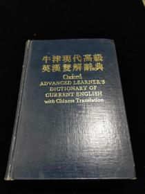 牛津现代高级英汉双解辞典