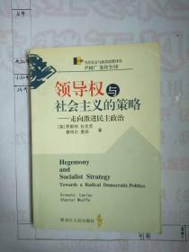 领导权与社会主义的策略