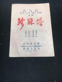 老戏单:珍珠塔 (胡凤英 陈少鹏 谢素云 等主演)