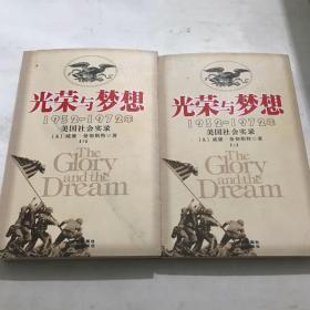 光荣与梦想