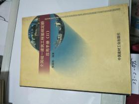 全国统一建筑工程基础定额应用手册II