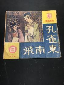 老戏单:孔雀东南飞(编导:南薇 主演:傅全香 范瑞娟等)