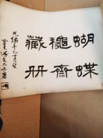 蝴蝶秋斋藏册《光绪版》
