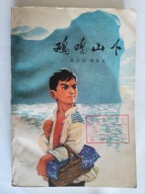 鸡鸣山下 文革小说 长篇小说 插图本 少儿题材 解放战争题材