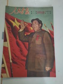 人民画报1950年第一卷第一期,创刊特大号。